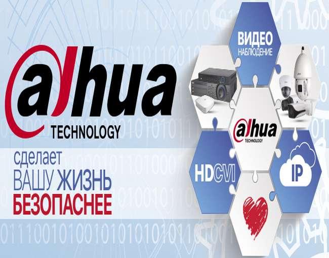DAHUA - оборудование для систем видеонаблюдения