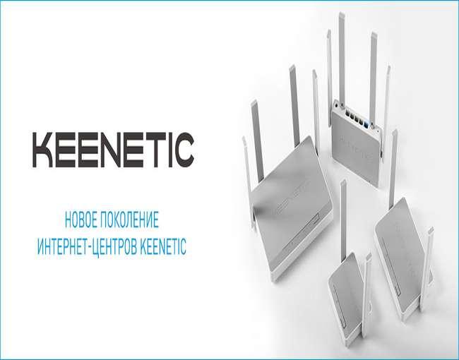 Обновленная линейка интернет-центров Keenetic