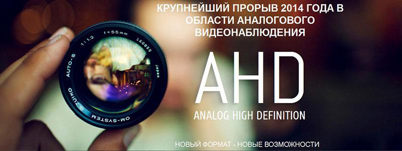 Что такое AHD видеонаблюдение?